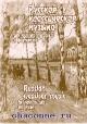 Русская классическая музыка для скрипки или альта с фортепиано